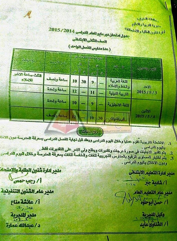 جداول امتحانات محافظة المنوفية أخر العام2015 كل الفرق 116.jpg