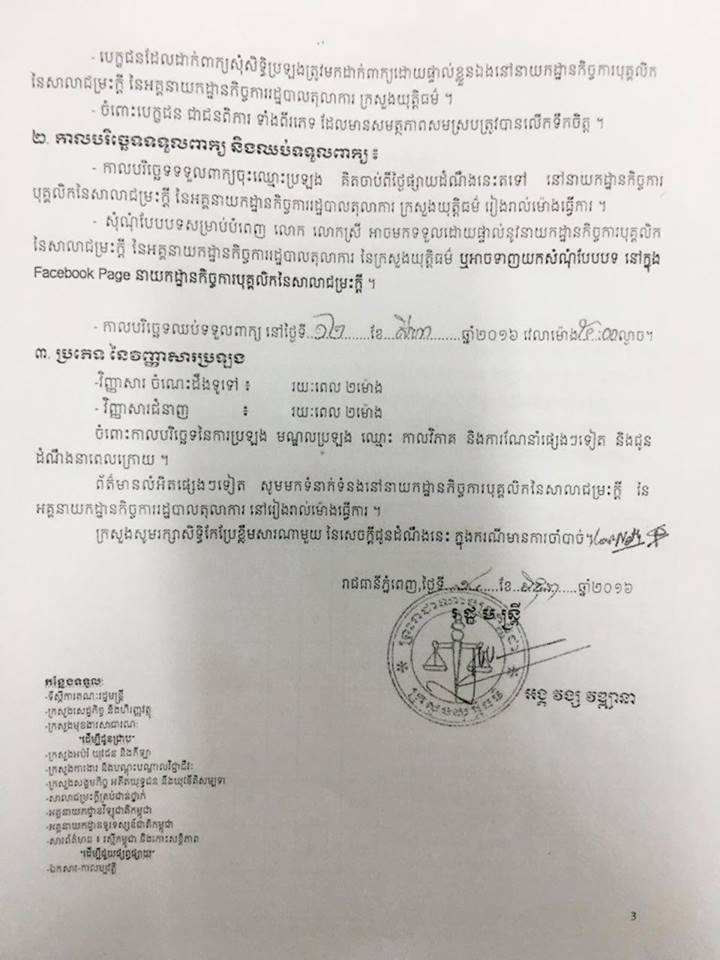 http://www.cambodiajobs.biz/2016/07/239-staffs-ministry-of-justice.html