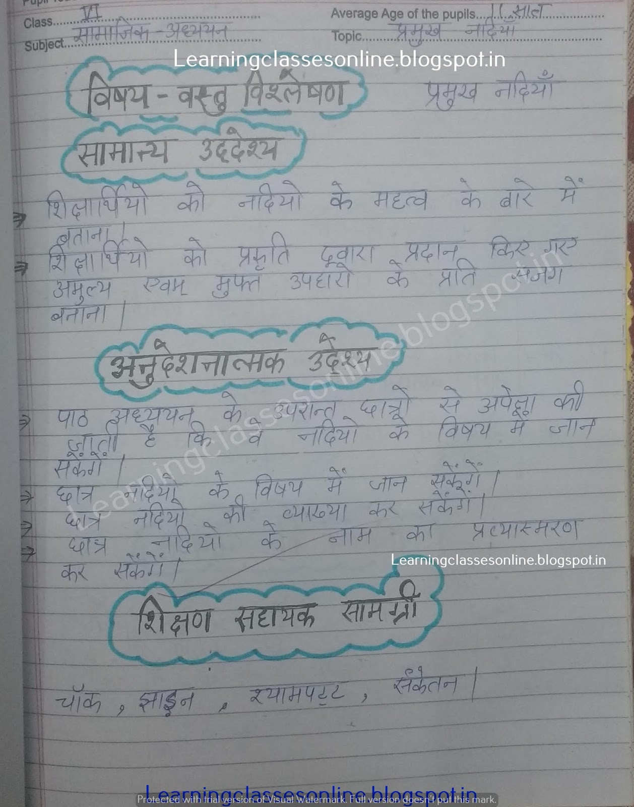 BTC DELED B.Ed Social Science Lesson Plan In Hindi on प्रमुख नदियाँ Topic