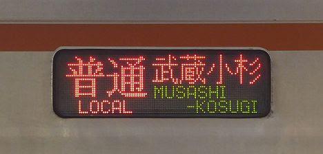 西武池袋線 快速急行 元町・中華街行き 東京メトロ7000系