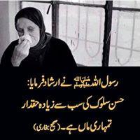 Ramzan Hadess