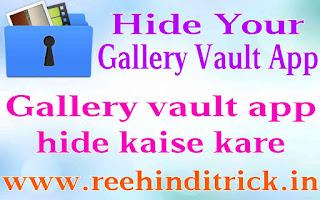 Gallery vault app hide kaise kare 1