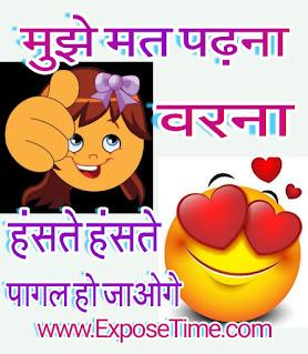 new-best-hindi-jokes