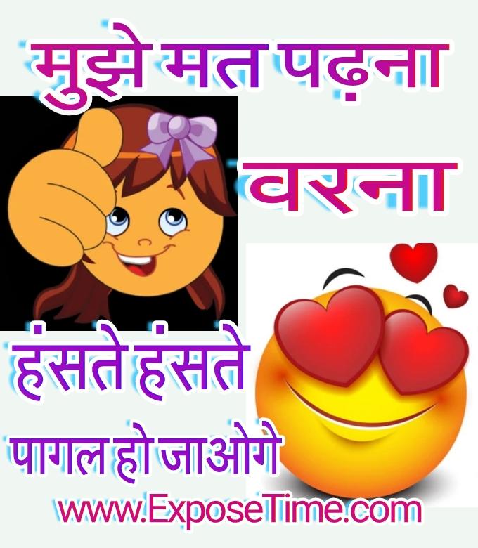 मुझे मत पढ़ना, वरना हंसते हंसते पागल हो जाओगे New Best Hindi Jokes
