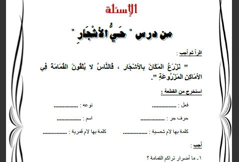 مذكرة ,مراجعة ,لغة عربية ,للثالث ,الابتدائى ,ترم اول
