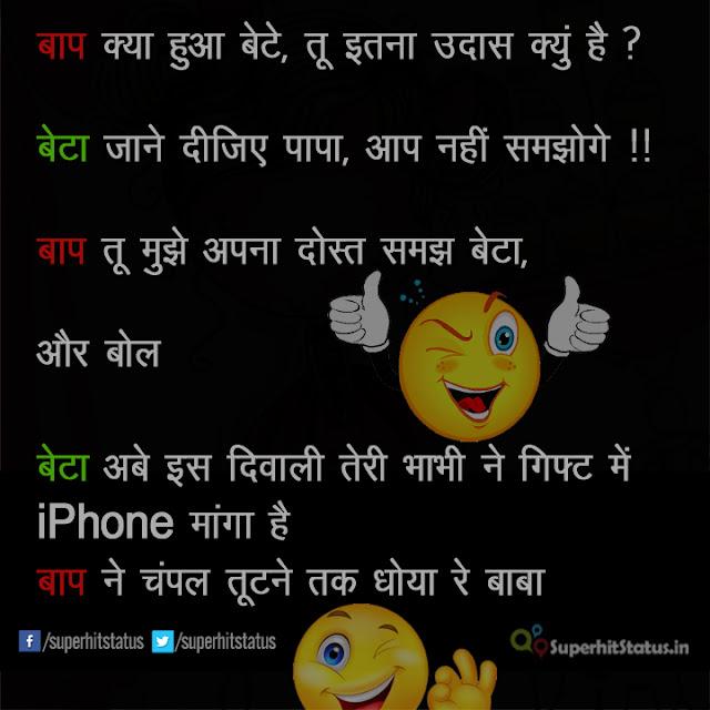 Image Of Funny Diwali Jokes Baap Kabhi Dost Nhi Hota