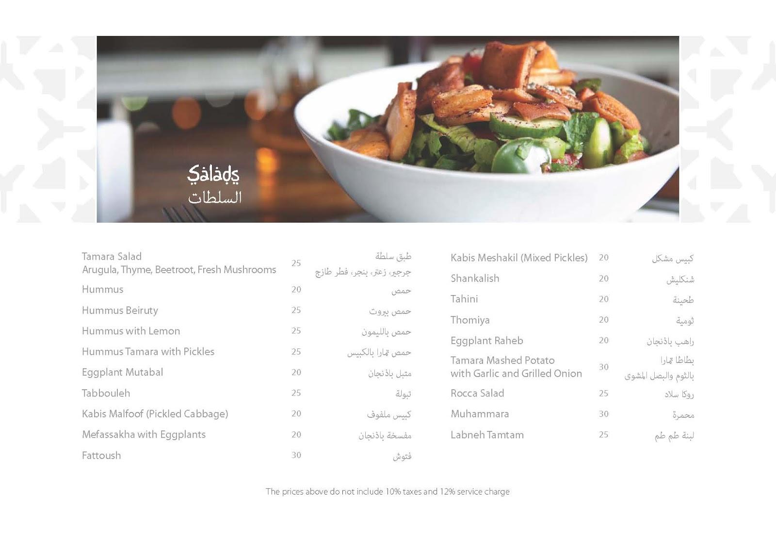 Sheikh Restaurant Menu