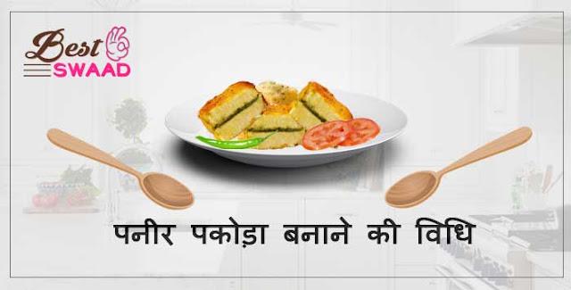 Paneer Pakoda Recipe in Hindi | पनीर पकोड़ा बनाने की विधि
