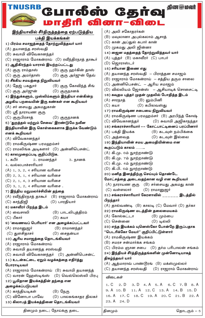 TN Police Exam Tamil Model Papers questions answers Download PDF