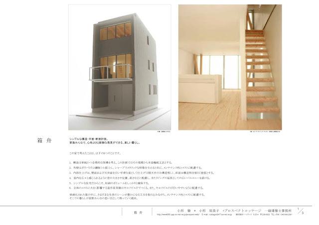 ローコストで建てるすがすがしい木造三階建て狭小都市型住宅 外観・内観イメージ