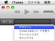 Mac/PC版iTunesでiPhoneの所有者情報を削除