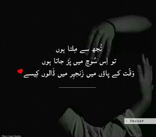 Waqt K Paaon | Sad Urdu Poetry Shayari Image on Diary Love Quotes