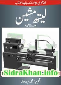 Lathe Machine Guide Urdu