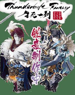 "Nuevo vídeo promocional del proyecto ""Thunderbolt Fantasy Shoshi Ikken"""