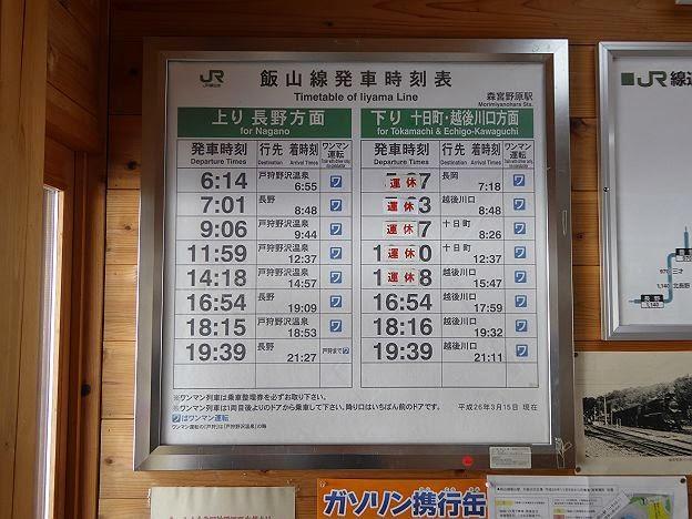 森宮野原行き キハ110形