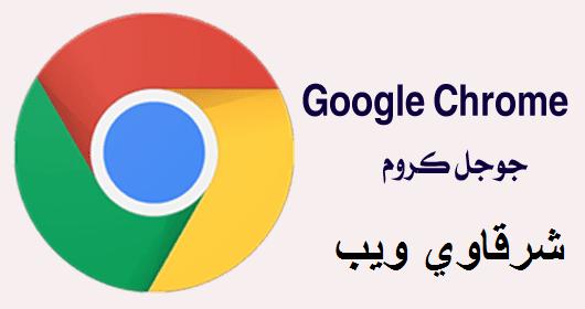 تحميل متصفح جوجل كروم اخر اصدار للكمبيوتر 2020