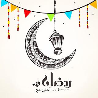 رمضان احلى مع فهد