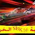 تحميل  أخر اصدار من اللعبة الخرافية لسباق الدراجات النارية SBK16 مهكرة
