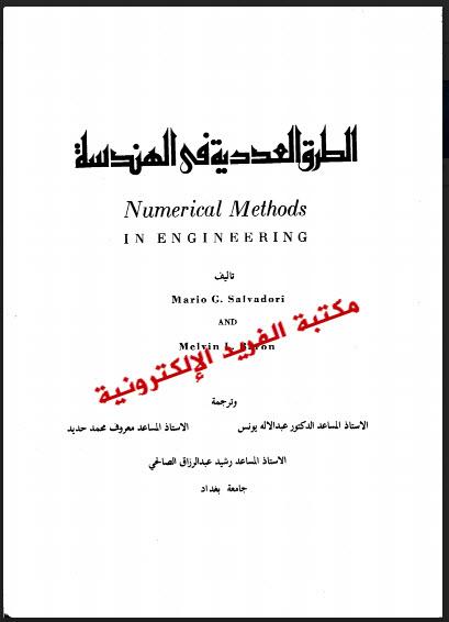 كتاب التحليل العددي للمهندسين pdf
