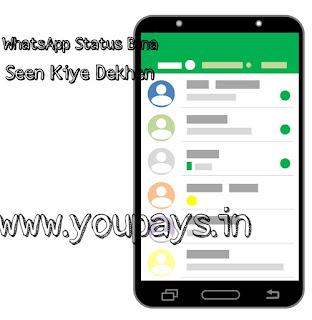 Whatsapp Status Kaise Dekhen Bina Seen kiye www.youpays.in