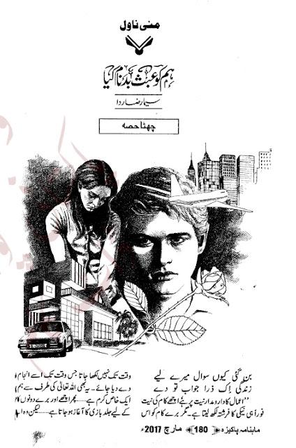Hum ko abas badnam kiya Part 6 by Seema Raza Rida Online Reading