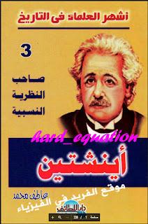 كتاب قصة حياة ألبرت آينشتاين pdf أشهر العلماء في التاريخ 3