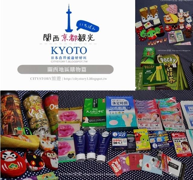 【日本關西購物篇】京都大阪奈良大買特買,日本零食、伴手禮、美妝保養、紀念品小資女孩懶人包