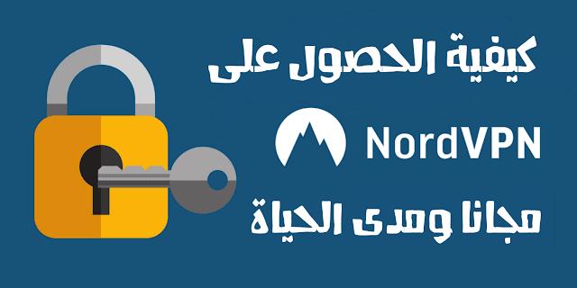 كيفية الحصول على حساب مدفوع في NordVpn مجانا ومدي الحياة | افضل برنامج vpn