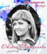 https://oksanafartdinovascrap.blogspot.ru