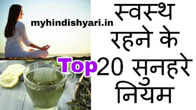 स्वस्थ रहने के टॉप 20 नियम - my hindi shayari