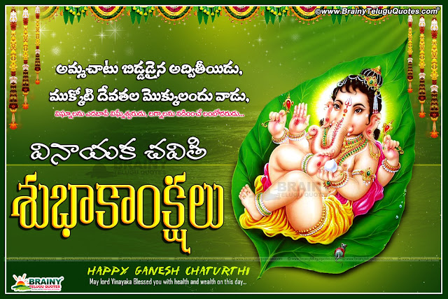 Here is a Happy Ganesh Chaturthi Wishes in Telugu Language, Ganesh Chaturthi Telugu Prayer Images, Ganesh Chaturthi Messages in Telugu Language, All Time Best Ganesh Chaturthi Telugu Images for Whatsapp, Ganesh Chaturthi Telugu  Greetings for Family Members, Ganesh Chaturthi Telugu Quotations for Facebook Online.