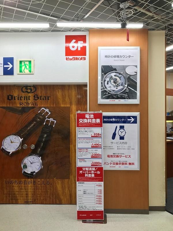 finest selection 88302 a184b 時計の電池交換は明瞭会計のビックカメラがお勧め。 | ケース研