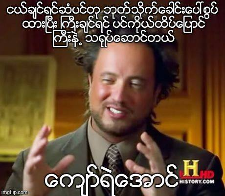 Myanmar Memes :So Called Life Of Myanmar Actors in Myanmar Movie