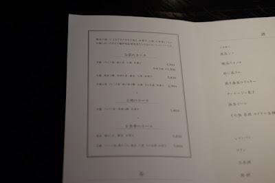 東京の日本茶専門店 櫻井焙茶研究所 メニュー表