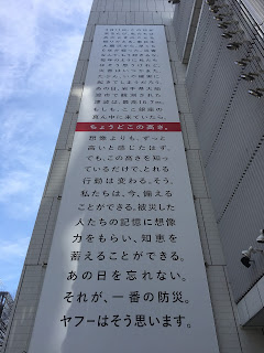 A picture of a giant poster draped on the Sony Building in Ginza, Tokyo, showing the highest point of the March 11 tsunami