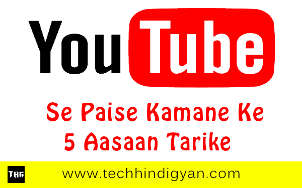 youtube tricks, make money form youtube, make money on youtube, how to make money on youtube,youtube se paise kaise kamaye