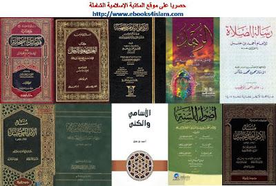 حصريا : حمل جميع كتب الإمام أحمد بن حنبل مصورة pdf