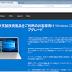Windows10無料アップグレード期間終了?、まだできるようです