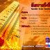 ร้อนจัด ระวัง โรคลมแดด (Heat Stroke)...อันตรายถึงชีวิต
