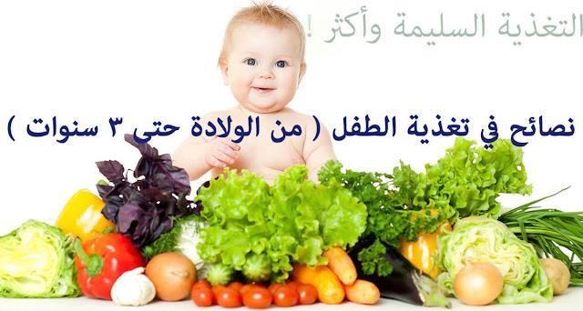 نصائح في تغذية الطفل ( من الولادة حتى 3 سنوات ) - التغذية السليمة واكثر