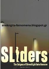 Μήπως είστε SLIders;