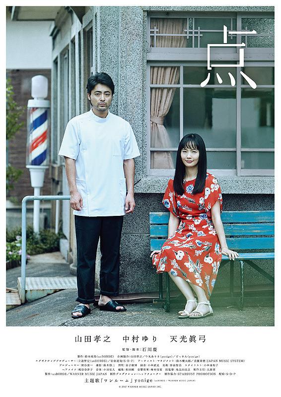Sinopsis Film Jepang 2017: Ten / 点