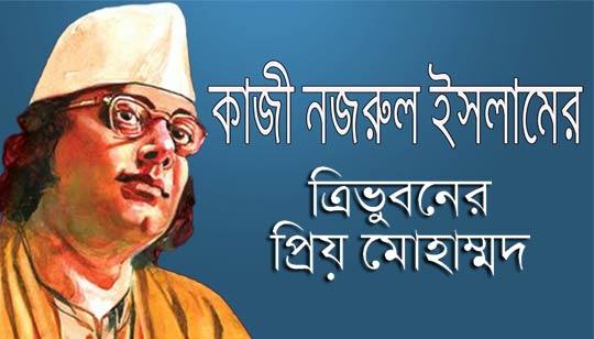 Tri Bhuboner Priyo Muhammad - Nazrul Islam