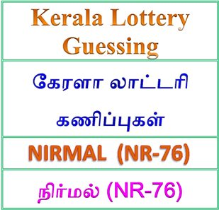 www.keralalotteries.info NR-76, live- NIRMAL -lottery-result-today,  Kerala lottery guessing of NIRMAL NR-76, NIRMAL NR-76 lottery prediction, top winning numbers of NIRMAL NR-76, ABC winning numbers, ABC NIRMAL NR-76  06-07-2158 ABC winning numbers, Best four winning numbers, NIRMAL NR-76 six digit winning numbers, kerala-lottery-results, keralagovernment, result, kerala lottery gov.in, picture, image, images, pics, pictures kerala lottery, kl result, yesterday lottery results, lotteries results, keralalotteries, kerala lottery, keralalotteryresult, kerala lottery result, kerala lottery result live, kerala lottery today, kerala lottery result today, kerala lottery results today, today kerala lottery result NIRMAL lottery results, kerala lottery result today NIRMAL, NIRMAL lottery result, kerala lottery result NIRMAL today, kerala lottery NIRMAL today result, NIRMAL kerala lottery result, today NIRMAL lottery result, today kerala lottery result NIRMAL, kerala lottery result NIRMAL NR-76, NIRMAL NR-76 lottery result today, kerala lottery results today NIRMAL, NIRMAL lottery today, today lottery result NIRMAL , NIRMAL lottery result today, kerala lottery result live, kerala lottery bumper result, kerala lottery result yesterday, kerala lottery result today, kerala online lottery results, kerala lottery draw, kerala lottery results, kerala state lottery today, kerala lottare, NIRMAL lottery today result, NIRMAL lottery results today, kerala lottery result, lottery today, kerala lottery today lottery draw result, kerala lottery online purchase NIRMAL lottery, kerala lottery NIRMAL online buy, buy kerala lottery online NIRMAL official, NIRMAL lottery NR-76,