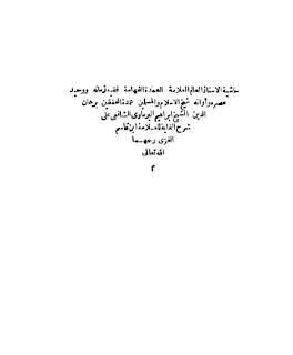 حاشية البرماوي شرح عاية التقريب في الفقه الشافعي للشيخ إبراهيم البرماوي