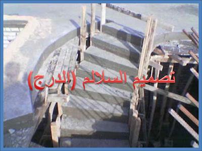 طريقة عمل السلالم