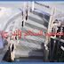 تحميل ملف PDF يشرح طريقة عمل كافة انواع الدرج(السلالم) بطريقة صحيحة