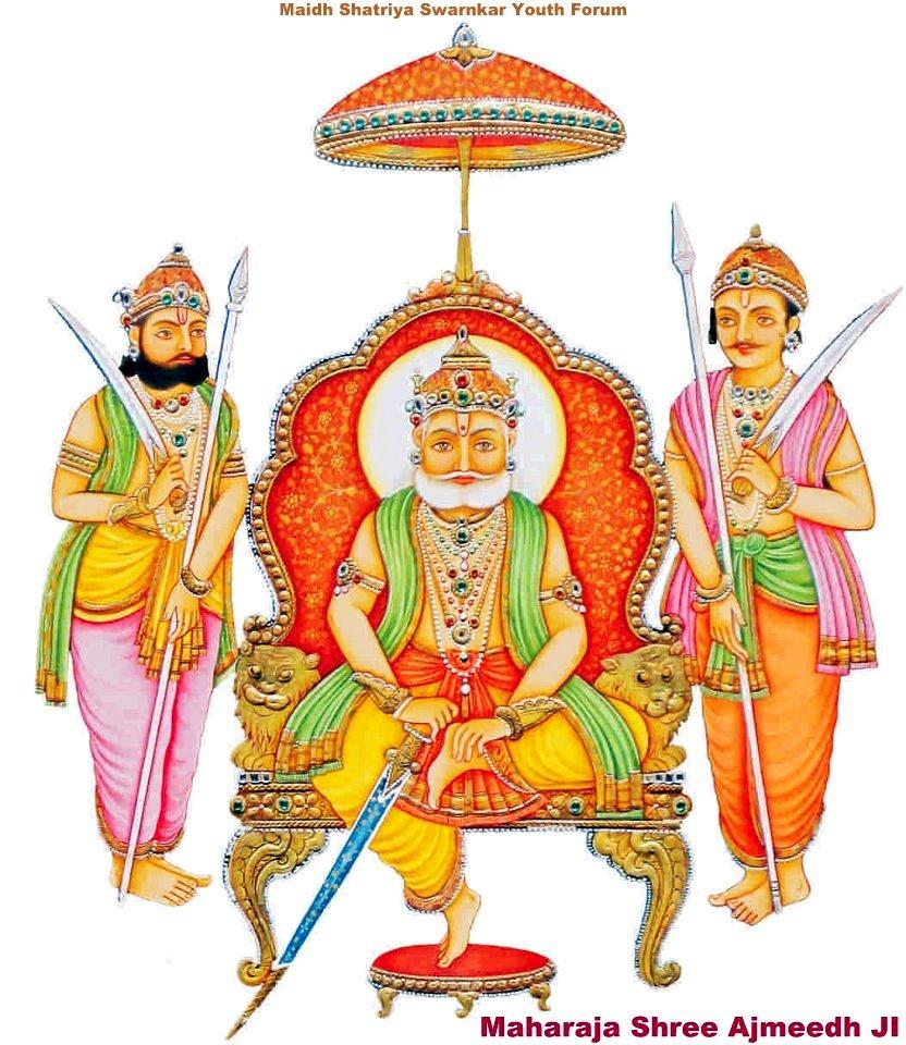 Maharaja Shree Ajmeedh Ji