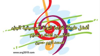 أفضل طريقة لقراءة النوتة الموسيقية الجزء الثانى من اعداد و تقديم /محمد كريم حسين