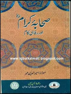 Sahaba Karam Aur Rafahi Kaam in Urdu by Maulana Amir Ud Din Mehar